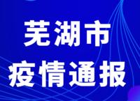 2月21日芜湖市报告新冠肺炎疫情情况,新增病例0例,新增治愈出院病例4例!