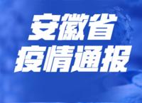 3月8日安徽省报告新冠肺炎疫情情况