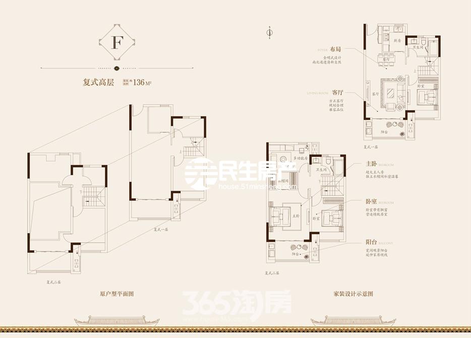 中御公馆F-国榮136㎡复式高层户型图