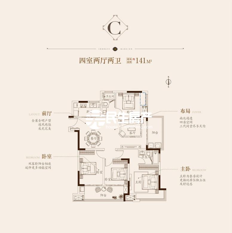 中御公馆C-国臻141㎡户型图