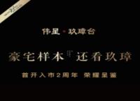 """芜湖首个""""云体验交房""""震撼发布,启幕伟星玖璋台的豪宅样本生活"""